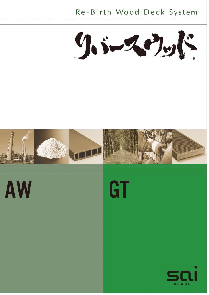 ReBirthWood_AW&GT