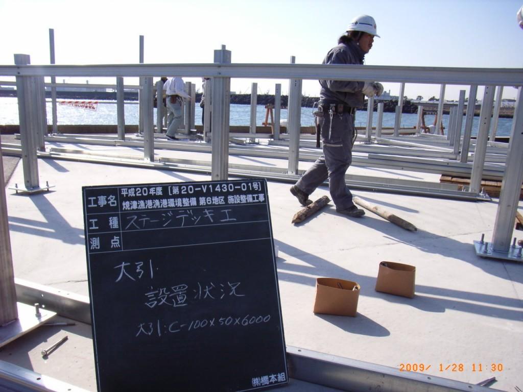 焼津漁港ステージデッキ 現場レポート2