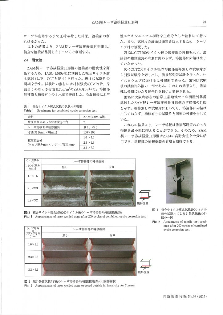 日新製鋼技報96(2015) ZAM製レーザ溶接軽量H形鋼_ページ_4