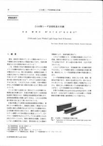 日新製鋼技報96(2015) ZAM製レーザ溶接軽量H形鋼_ページ_1